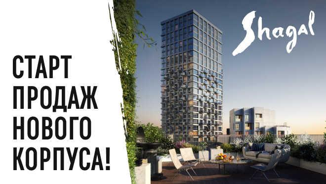 Жилой квартал Shagal в Даниловском районе Старт продаж нового корпуса